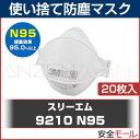 3M(スリーエム) PM2.5対応 マスク N95 使い捨て 防塵マスク 9210 N95 (20枚入) マスク N95規格 PM2.5 女性 (大気汚染 火山灰対策 新型 鳥 豚インフルエンザ 感染対策 地震対策) 使い捨て式 防じんマスク