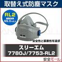 3M/スリーエム 取替え式 防塵マスク 7780J/7753-RL2 (新型/鳥/豚インフルエンザ・感染対策)(防じんマスク)