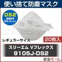 PM2.5対応 使い捨て式 防塵マスク 【3M/スリーエム】 VFlex 9105J-DS2 (レギュラーサイズ 20枚入) 大気汚染 火山灰対策 防じんマスク PM2.5マスク 【HLS_DU】【RCP】【地震対策】
