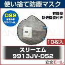 3M/スリーエム 使い捨て式 防塵マスク 9913JV-DS2(10枚入) 活性炭フィルター付 マスク PM2.5 大気汚染 火山灰対策 防じんマスク(地震対..