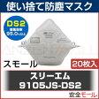 【3M/スリーエム】 使い捨て式防塵マスク VFlex 9105JS-DS2 スモール(20枚入) 【PM2.5 マスク 女性/防塵マスク/mask】【地震対策】
