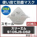 【3M/スリーエム】PM2.5 使い捨て式 防塵マスク VFlex 9105JS-DS2 スモール(20枚入) マスク 女性 防じんマスク mask【地震対策】