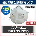 (PM2.5対応 マスク)防塵マスク 使い捨て式 9010V N95 20枚入 3M/スリーエム マスク N95規格 PM2.5 新型 鳥/豚インフルエンザ 感染対策 防塵 防じんマスク 使い捨て式防塵マスク(地震対策)