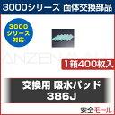 【3M/スリーエム】 面体交換部品 3000シリーズ 吸水パッド 386J(1箱40袋入)【HLS_DU】【RCP】