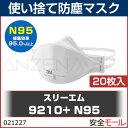 【3M/スリーエム】 使い捨て式 防塵マスク 9210+ N95 (20枚入)