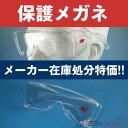 【特価】保護メガネ 2700 (クリアレンズ) オンタイプ (3M/スリーエム) (花粉症・防塵/安全保護/医療用)【HLS_DU】【RCP】