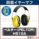 イヤーマフ H510A ぺルター製 (遮音値/NRR21dB) (3M/PELTOR) (防音/しゃ音/騒音対策/イヤマフ)【RCP】現在納期未定