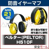 10%オフ!! イヤーマフ H510F ぺルター製 (遮音値 NRR21dB)(3M PELTOR)(防音 しゃ音 騒音対策 イヤマフ)【RCP】