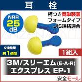 耳栓 耳せん (3M) エクスプレスEP-1 1組 (遮音値/NRR:25dB) 睡眠 遮音 防音 飛行機対策 耳栓 耳せん みみせん みみ栓 【RCP】