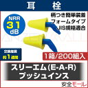 送料無料 耳栓 3M プッシュインス(200組/1箱)318-4000(遮音値/NRR:31dB)(防音/遮音/騒音対策/粉塵対策)