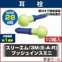 耳栓 3M プッシュインスミニ 318-1000 (10組) (遮音値/NRR:28dB) (防音/遮音/騒音対策/粉塵対策)