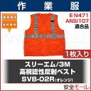 【3M/スリーエム】高視認性反射ベスト SVB-02R オレンジ(1枚入り)【送料無料・あす楽】