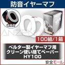 イヤーマフ用 HY100クリーン 使い捨てペーパー(100組) PELTOR 【防音・騒音対策】