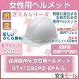 【タニザワ 谷沢製作所】 特殊FRP素材 女性向けヘルメット ST#159-EPZ (EPA-S) さくら仕様 女性用 1901付 防災 ヘルメット HELMET【地震対策】