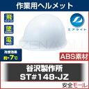 【タニザワ/谷沢製作所】エアライト ABS素材ヘルメット ST#148-JZ【地震対策】