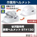 タニザワ/谷沢製作所 回転式携帯ヘルメット 防災用 ST#130(地震対策)