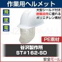 【タニザワ/谷沢製作所】 PE素材 大型シールド付きヘルメット ST#0162-SD【電気作業/作業用/工事用】【地震対策】