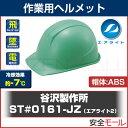 【タニザワ/谷沢製作所】 ABS素材 ヘルメット ST#0161-JZ(エアライト2)【作業用/熱中症対策/暑さ対策】