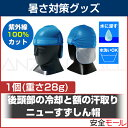 後頭部・前頭部・ヘルメット内の汚れ防止と三役揃った にゅーすずしん帽 TB-3061(1個入)【HL