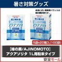 【味の素/AJINOMOTO】経口補水液 アクアソリタ(100袋入り) TB-8002