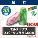 【モルデックス】 耳栓 スパークプラグ6604 (10組) (NRR:33dB) 【防音・騒音対策】【耳せん・みみせん】【RCP】