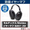 イヤーマフ 6201 Z2 3ポジション対応 (遮音値/NRR25dB) モルデックス MOLDEX社製 防音 しゃ音 騒音対策 イヤマフ【あす楽】