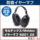イヤーマフ 6201 Z2 3ポジション対応 MOLDEX社製 モルデックス (遮音値/NRR25dB) 防音 しゃ音 騒音対策 イヤマフ【あす楽】