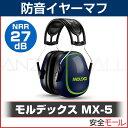 イヤーマフ 防音 MX-5 MOLDEX モルデックス 6120 (遮音値 NRR:27dB) しゃ音 騒音対策 イヤマフ 【RCP】