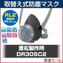 【シゲマツ/重松製作所】取替え式防塵マスク DR30SC2-RL2 Mサイズ(区分2)