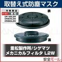 【シゲマツ/重松製作所】防塵マスク用フィルター L2W(薄型タイプ) 2個1組