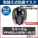 【送料無料】【3M/スリーエム】取替え式防塵マスク FF-400J/2091-RL3【粉塵/作業用/医療用】【防じんマスク】