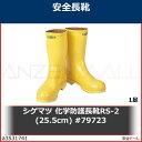 シゲマツ 化学防護長靴RS-2 (25.5cm) #79723 79723 1足