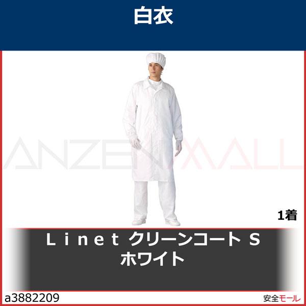 Linet クリーンコート S ホワイト FH206C01S 1着