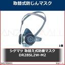 シゲマツ 取替え式防塵マスク DR28SL2W-M2 DR28SL2WM2 1個
