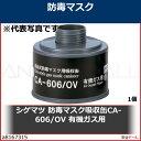 シゲマツ 防毒マスク吸収缶CA-606/OV 有機ガス用 C...