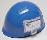 身分証明など常に提示可能ヘルメット用 クリップ式カードフォルダ