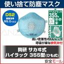 限定入荷 興研 マスク PM2.5 ハイラック355 使い捨...