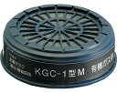 興研 有機ガス用 防毒マスク 吸収缶 (C) KGC-1型M 1個 ガスマスク 作業用 防どくマスク