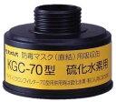 興研 防毒マスク 硫化水素用 吸収缶 (K) KGC-70型 1個 ガスマスク 作業用