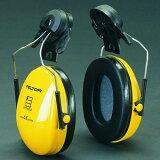 人気の高い軽くてスリムなH510Aのヘルメット取付タイプのイヤマフ耳栓とイヤーマフの併用で遮音性さらにアップ!イヤーマフ H510P3E ぺルター製 (遮音値/NRR21dB) (