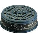 興研 有機ガス用 防毒マスク 吸収缶 C KGC-1型L 1個 ガスマスク 防どくマスク 作業用