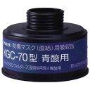 興研 青酸ガス用 防毒マスク 吸収缶 (J) KGC-70型 1個 ガスマスク 作業用
