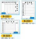 週予定表(ホワイトボード)・週行事予定表 450×600 3種類 B-222.223.224