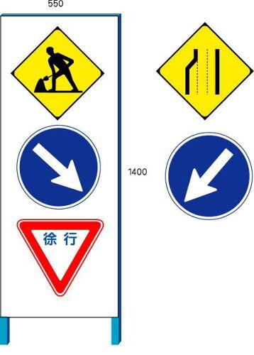 3点セット看板  工事中 指定方向 徐行 550*1400(鉄枠付き)(大型商品)