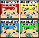 【ゆうパケット対応可】BABY in CAR ステッカー【4色】 車 猫 イラスト お先にどうぞ ステッカータイプ110×110mm