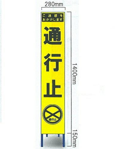 工事用スリムサイズ看板 イエロー蛍光高輝度反射 「通行止看板」(鉄枠付き) SY-45PC