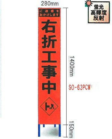 工事用スリムサイズ看板 オレンジ蛍光高輝度反射 「右折工事中看板」(鉄枠付き) SO-63PC