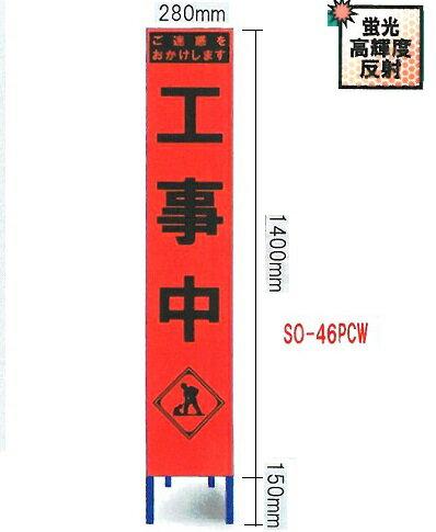 工事用スリムサイズ看板 オレンジ蛍光高輝度反射 「工事中看板」(鉄枠付き) SO-46PC