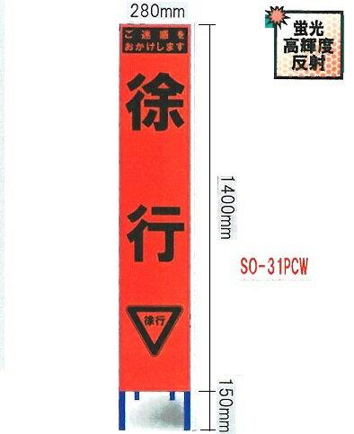 工事用スリムサイズ看板 オレンジ蛍光高輝度反射 「徐行看板」(鉄枠付き) SO-31PC