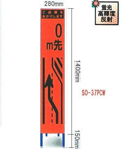 工事用スリムサイズ看板 オレンジ蛍光高輝度反射 「◯◯m先車線減少」右側(鉄枠付き) SO-37PC